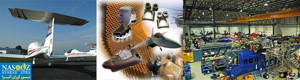 استفاده از ورقه نومکس در باله هواپیما و تیغه های هلیکوپتر