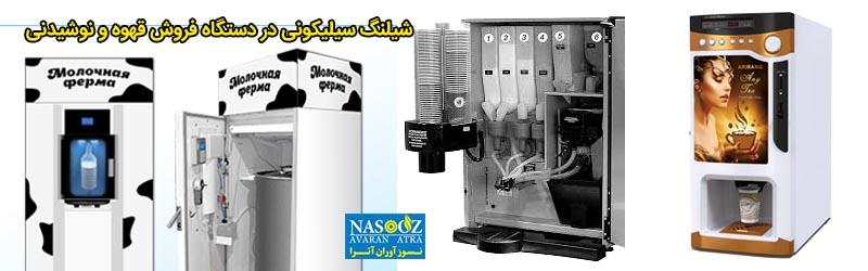 شیلنگ سیلیکونی در دستگاه فروش قهوه و نوشیدنی