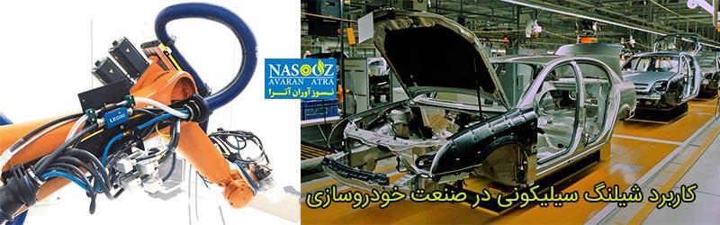 کاربرد شیلنگ سیلیکونی در صنعت خودروسازی